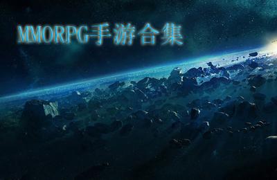 MMORPG手游合集