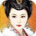 明妃升职记iOS版