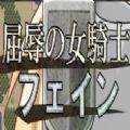 屈辱的女骑士CG汉化版 v1.0