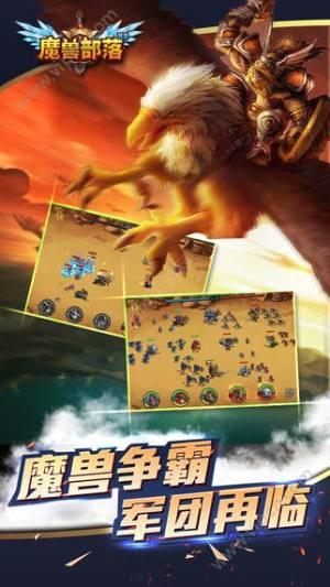 魔兽部落手游图2