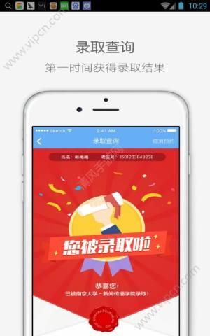 江苏高考app图2