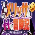 女魔王梅丽莎的H冒险记CG汉化中文版 v1.0