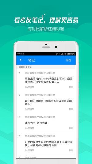 导游证考试app图2