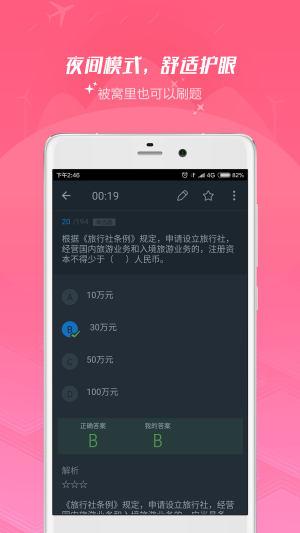 导游证考试app图4
