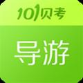 导游证考试app