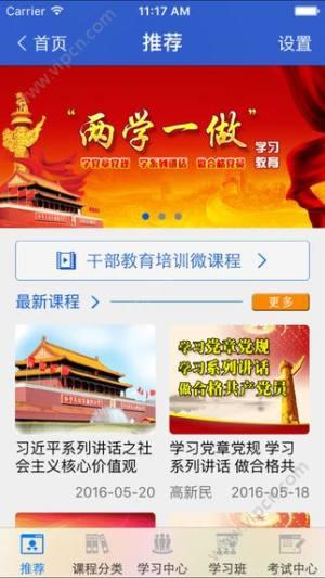 江西干部网络学院app图2