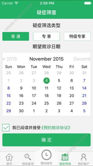 北京儿童医院app预约挂号图片2