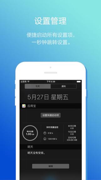 应用宝苹果版正式上线:随时随地管理iphone手机[多图]