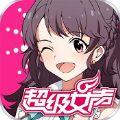 超级女声手机版游戏 V1.1.0