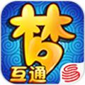 梦幻西游2互通版手机版 v1.0.0