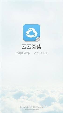 云云阅读器手机版图4