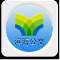 滨海公交app