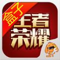 王者荣耀盒子软件官方版