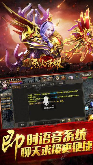 烈火荣耀iOS版图片1
