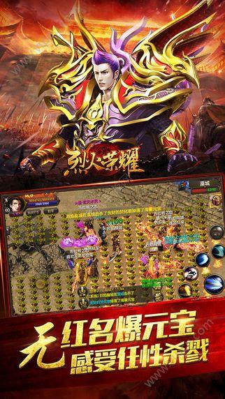 烈火荣耀iOS版图片2