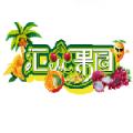 汇众果园app