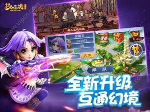 梦幻西游互通版IOS版图2