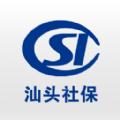 汕头社保app