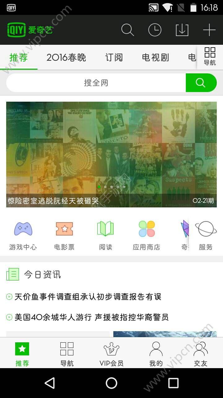 爱奇艺5.4.1图片2