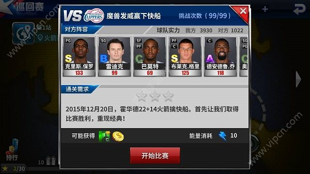 NBA大师新手攻略分享[图]