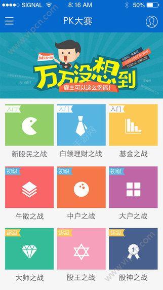 大财星app图片1