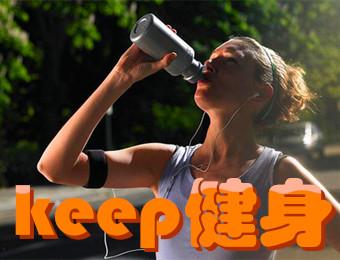 keep健身