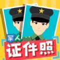军人证件照app