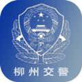 柳州交警app