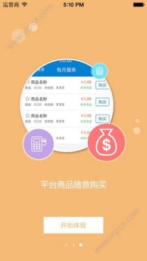 创信卡盟平台登录入口图2