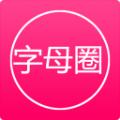 字母圈app