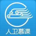 人卫慕课app