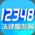12348法律援助软件