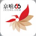 京嘻366 app