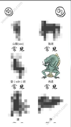 山海经go公测图4