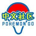 中国玩家社区