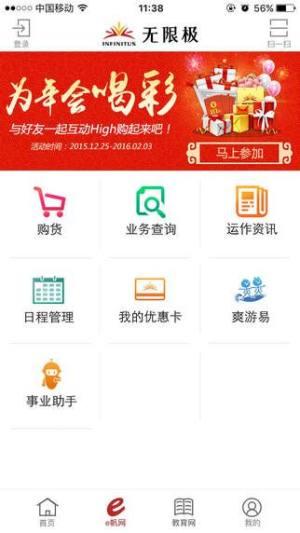无限极中国app图2