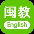 闽教英语免费版