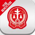 中国裁判文书网app
