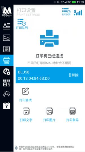 美达罗捷app图4