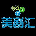 美剧汇app