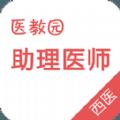西医执业助理医师app