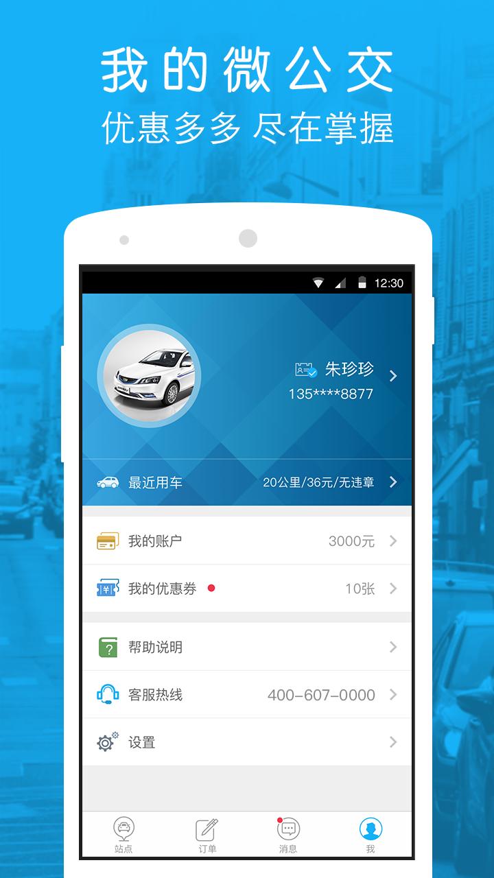 微公交app图片1