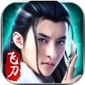 江湖x江湖游戏iOS版 v2.72