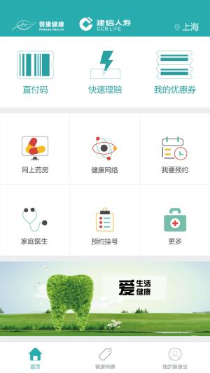 普康宝app图4