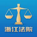 浙江智慧法院app