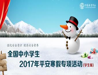 全国中小学生2017年平安寒假专项活动