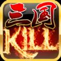 三国kill5.2.0破解版
