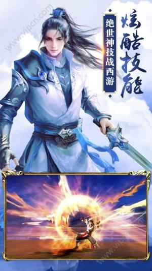 逍遥剑仙手游图4