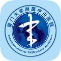 厦门大学附属中山医院app
