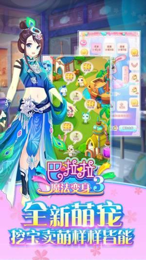 巴啦啦魔法变身3无限金币钻石版图2